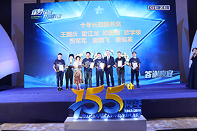 National Sales Distributor Conference China 2018
